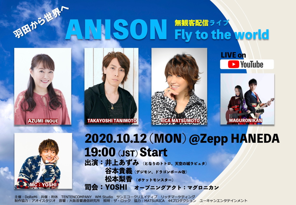 Anisong Fly to the World