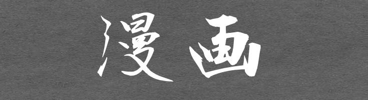 festa laurea tema manga