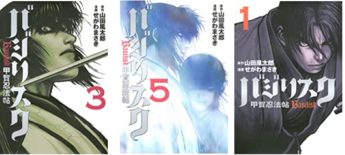 Manga giapponese Basilisk