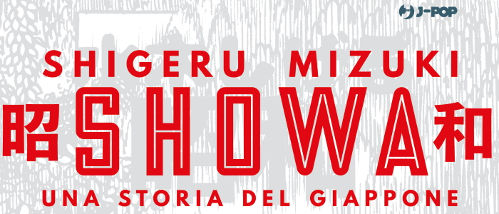 Showa una storia del Giappone di shigeru mizuki